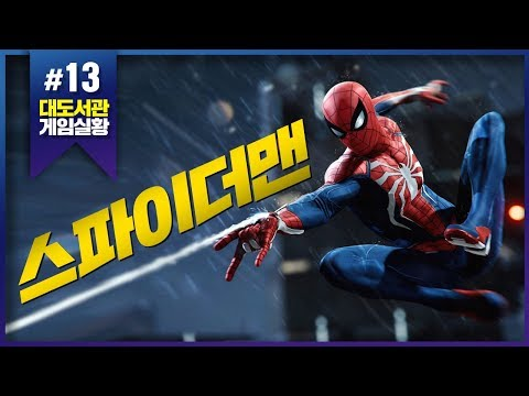 대도서관] 스파이더맨 게임 실황 13화 - 역대최고 스파이더맨 게임이 나왔다! (Marvel's Spider-Man)