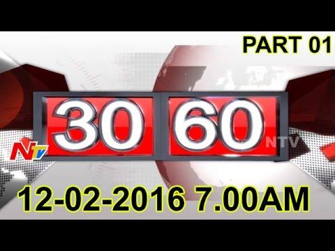 News 30/60 || Breaking News || 12th February 2016 || Part 1 || NTV