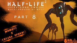 Half-life 2 episode 2 (preview)