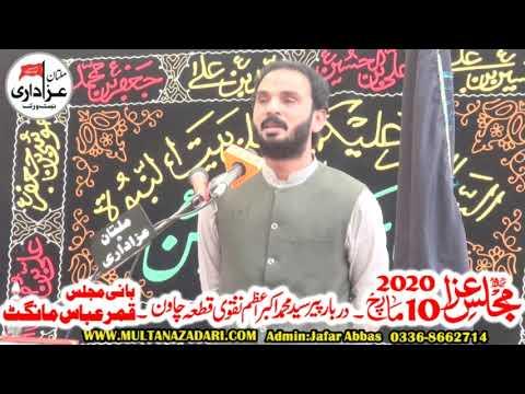 Zakir Qazi Afzal Safdar I Majlis 10 March 2020 I