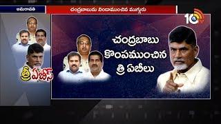 చంద్రబాబును నిండా ముంచిన ఆ ముగ్గురు | Reasons For Chandrababu Defeat In Elections 2019  News