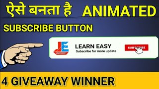 🔥 How to make Animated Subscribe button with sound effects !! GIVEAWAY WINNER ANNOUNCE