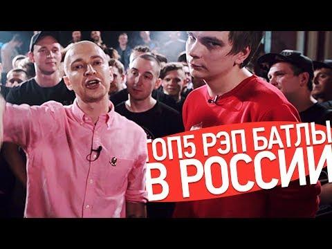 ТОП5 РЭП БАТЛЫ В РОССИИ