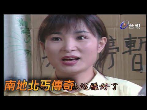 台劇-台灣真女人
