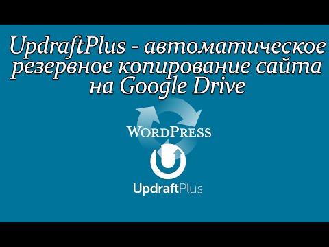 UpdraftPlus Backup and Restoration – автономное резервное копирование сайта