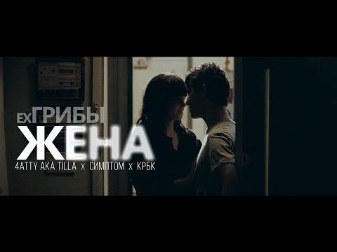 ex. ГРИБЫ -  Жена (Unofficial clip 2018)