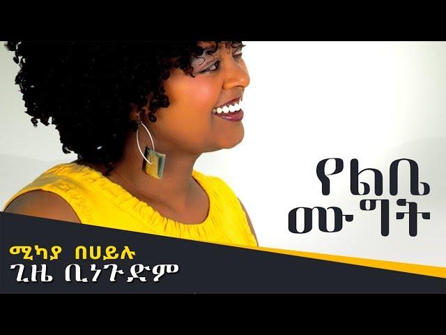 Mikaya Behailu - Yelibe Mugit - Ethiopian Music