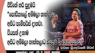 Ammai Thaththai - Charitha Priyadarshani Peiris