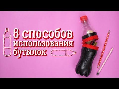 8 способов использования пластиковых бутылок [Идеи для жизни]