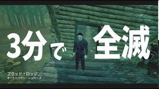 3分で全滅させるしょこマイケル【2018_09_23】