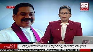 Ada Derana Prime Time News Bulletin 06.55 pm - 2018.12.02