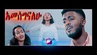 """AMI """" Ameseginalehu """"  New Amharic Protestant MEzmur 2018(Official Video)"""