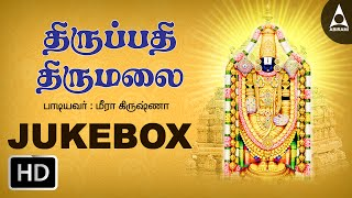 Thirumalai Thirupathi  Jukebox - Songs of Perumal - Tamil Devotional Songs
