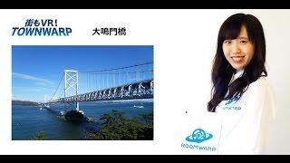大鳴門橋 風景の動画説明