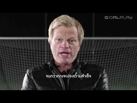 Oliver Kahn's Goalplay Coach thumb