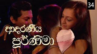 Adaraniya Purnima   Episode 34 ( ආදරණීය පූර්ණිමා )