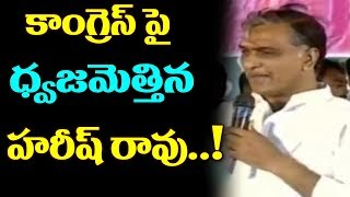 Harish Rao Sensational Comments On Congress Party | TRS Party Vs Congress Party | Top Telugu Media