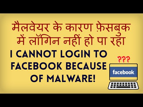 Facebook Malware Removal and Login. Facebook mein Malware aa gaya to Login kaise karte hain?