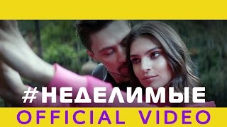Клип Дмитрий Билан - Неделимые
