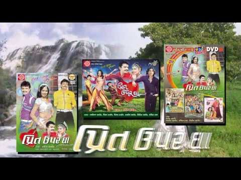 Gujarati Song | Prit Upar Gha | Rakesh Barot | Trailer video