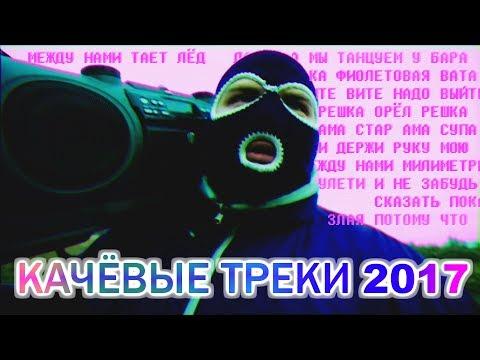 САМЫЕ КАЧАЮЩИЕ ТРЕКИ 2017