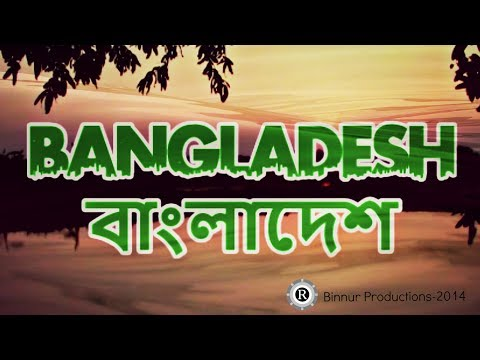 Bangladesh Documentary - History, Culture, And Development
