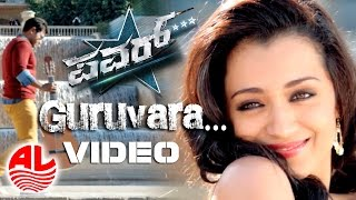Power Star || Guruvara || Video Promo || Puneeth Rajkumar, Trisha Krishnan [HD]