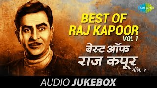 Best Of Raj Kapoor Songs – Vol 1  | Jukebox | Raj Kapoor Superhit Songs