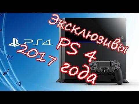 Эксклюзивы на PS4 (2017 года)