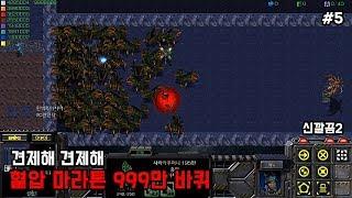 스타크래프트 리마스터 유즈맵 [혈압 마라톤 999만 바퀴 신 깔끔2 #5] Blood Pressure Maratho(Starcraft Remastered use map)