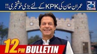 News Bulletin | 12:00pm | 15 Feb 2019 | 24 News HD