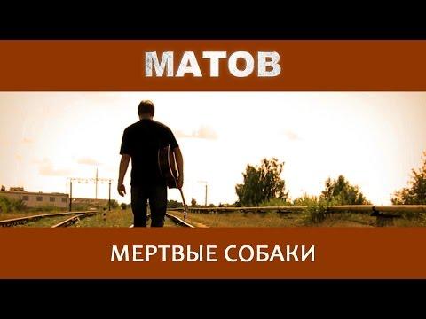 Матов Алексей - Мёртвые собаки