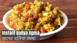 Instant Dalia Upma Recipe | Quick & Easy High Protein Breakfast Idea | झटपट दलिया उपमा | Weight Loss
