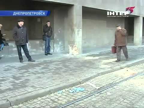 Теракт в Днепропетровске. Переполох в городе