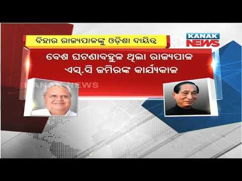 Bihar Governor Satya Pal Malik Gets Additional Charge of Odisha
