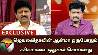 Exclusive Interview With Dhivakaran (Sasikala's Brother) 21-08-2017