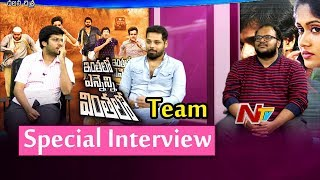 Inthalo Ennenni Vinthalo Team Special interview | Hero Nandu | Pooja Ramachandran