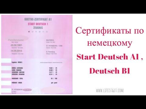 наличии быки тексты немецкого языка а1 (Челябинск) Наследник