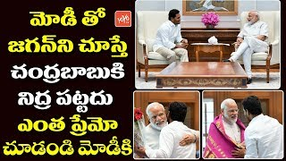 YS Jagan Meets PM Modi Video | AP CM Jagan Delhi Tour  | YSRCP | BJP