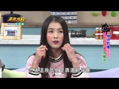 台綜-美鳳有約-EP 601 裡外防護 對抗出老有撇步 (小嫻、謝忻、梵瑋)
