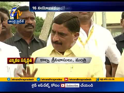 TDP Leaders Focus on 2019 Elections in AP
