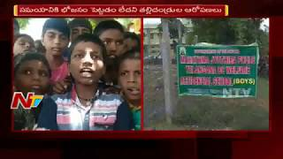 Gurukul Students Facing Problems with Lack of Minimum Facilities at Khammam | Telangana News | NTV