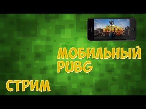 🎆Играю в PUBG Mobile со зрителями