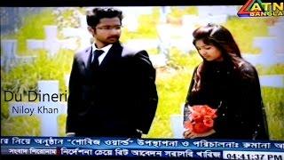 Du Dineri by Niloy Khan on Atn Bangla - Showbiz World
