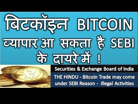 बिटकॉइन BITCOIN व्यापार आ सकता है SEBI के दायरे में ! Securities and Exchange Board of India