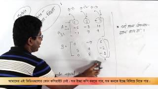 03. Addition-Subtraction of Matrices | ম্যাট্রিক্সের যোগ-বিয়োগ | OnnoRokom Pathshala