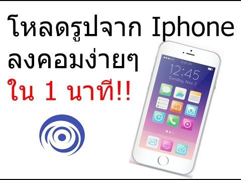 โหลดรูปภาพจาก iphone ลงคอม ง่ายๆ ใน 1 นาที!!!!