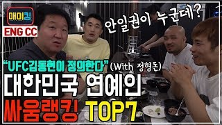 Dong Hyun Kim's Korean Celebrity Fight Rank(with Hyeong Don Jeong)