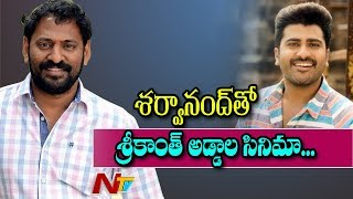Srikanth Addala Comeback with Movie With Sharwanand | BOX OFFICE | NTV