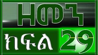 Zemen drama -  Part 29 (Ethiopian drama)